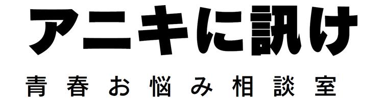 logo_aniki